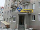 Азот, гостиница